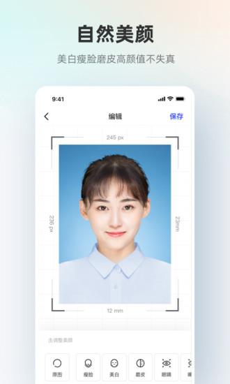 智能证件照app免费下载破解版