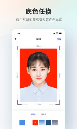 智能证件照app免费下载最新版