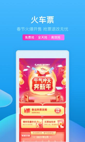 携程旅行app免费下载