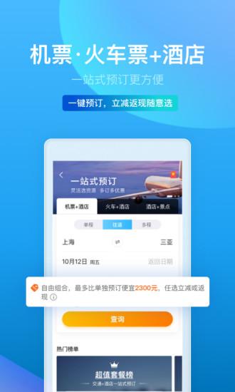 携程旅行app免费下载破解版