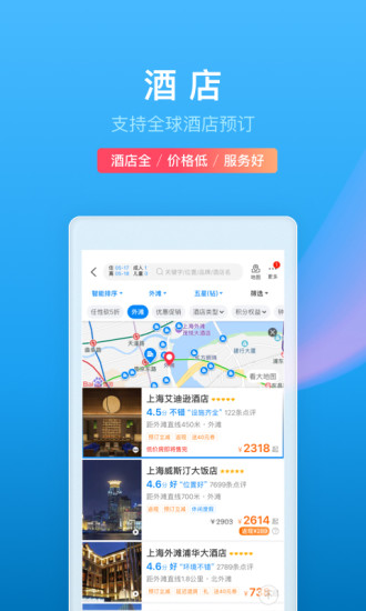 携程旅行app免费下载免费版本