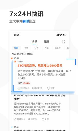 火星财经官方app