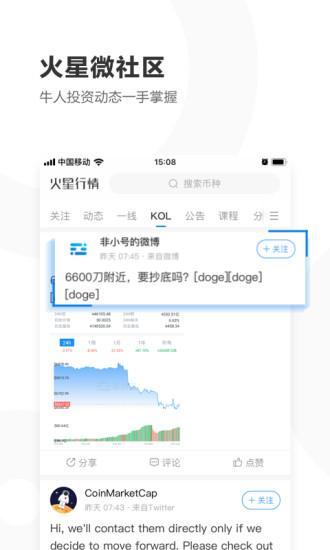 火星财经官方app破解版
