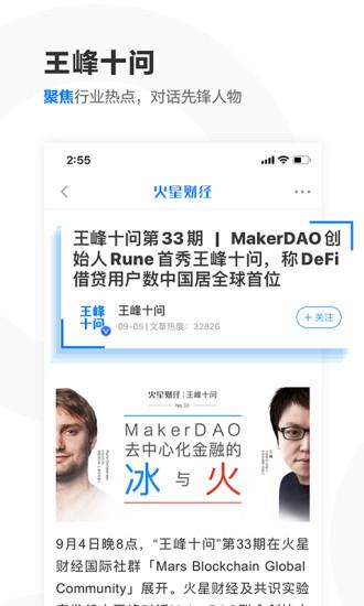 火星财经官方app免费版本