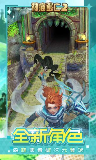 神庙逃亡2无限钻石无限金币破解版最新版