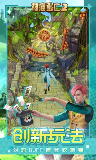 神庙逃亡2无限钻石无限金币破解版下载