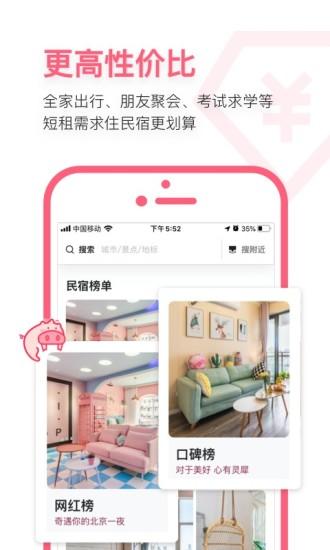 小猪短租民宿最新版最新版