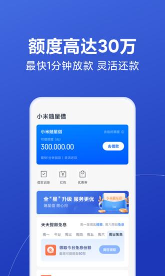 天星金融app破解版
