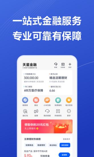 天星金融app最新版