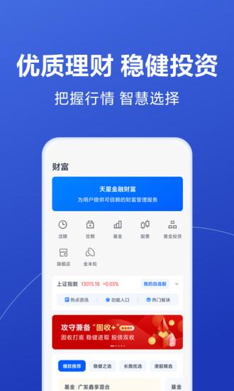 天星金融app下载