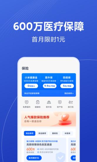 天星金融app免费版本