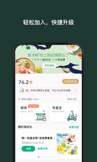 星巴克app最新版