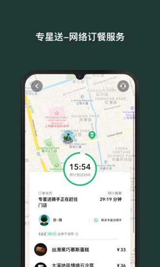 星巴克app最新版下载