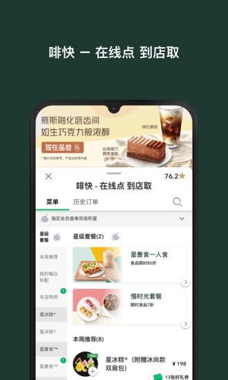 星巴克app最新版最新版