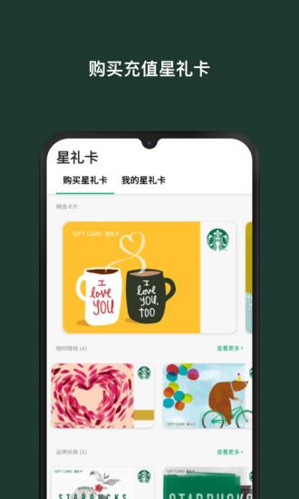 星巴克app最新版免费版本
