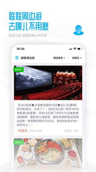 联联周边游安卓版