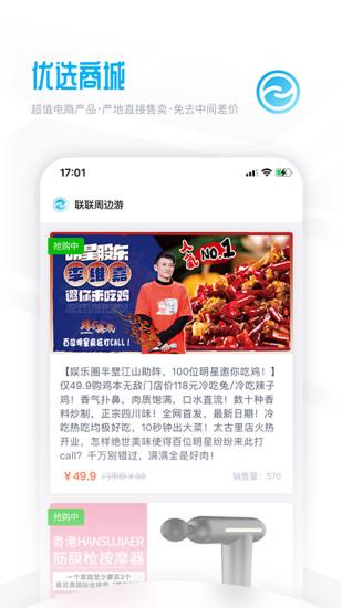 联联周边游安卓版最新版