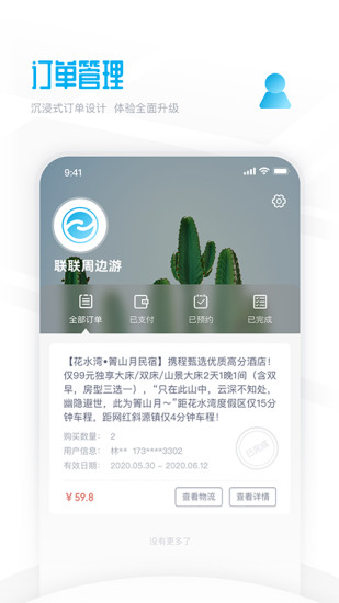 联联周边游安卓版破解版