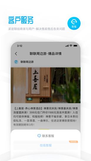 联联周边游安卓版下载