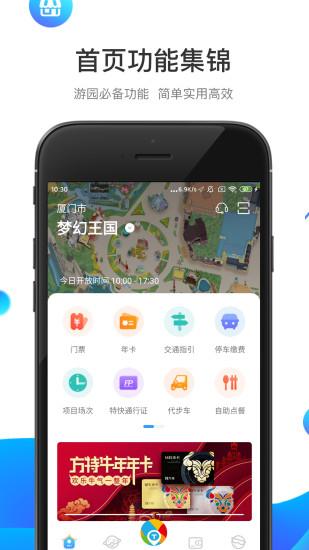 方特旅游app官方下载