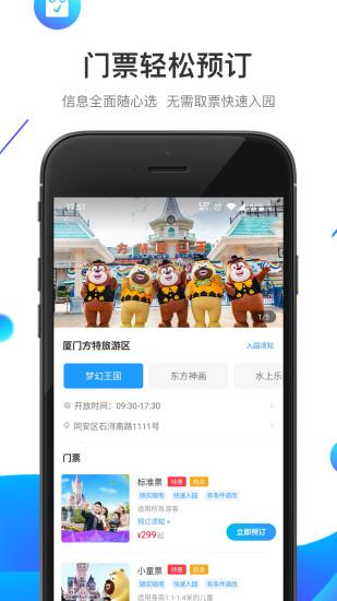 方特旅游app官方下载最新版