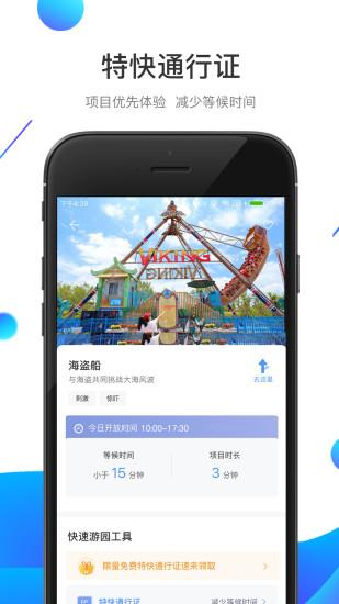 方特旅游app官方下载下载