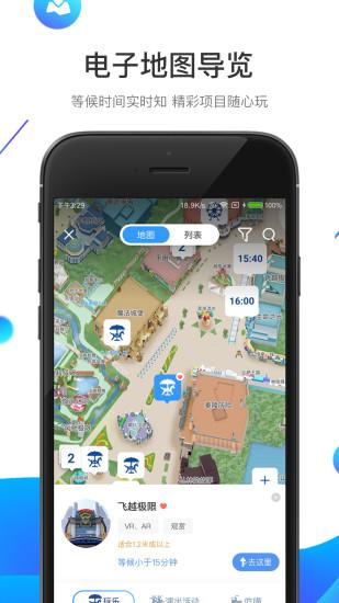 方特旅游app官方下载破解版