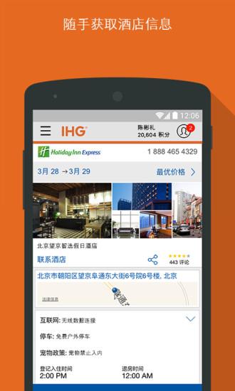 IHGapp下载免费版本