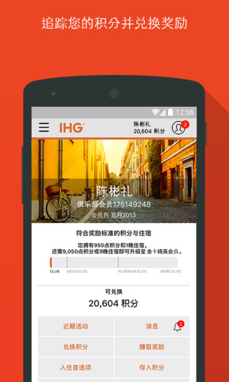 IHGapp下载最新版
