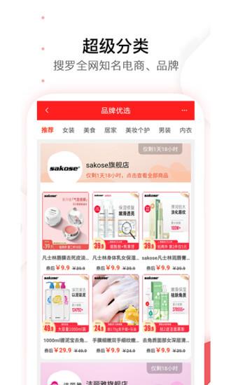 猫淘优惠券app最新版最新版