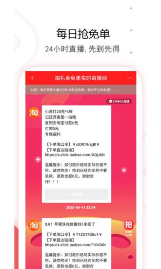 猫淘优惠券app最新版下载