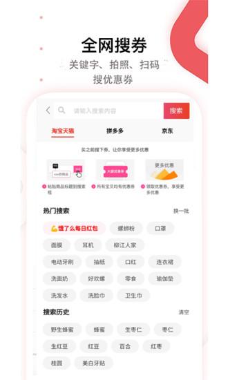 猫淘优惠券app最新版免费版本