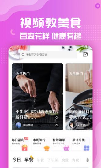美食杰家常菜谱大全最新版下载