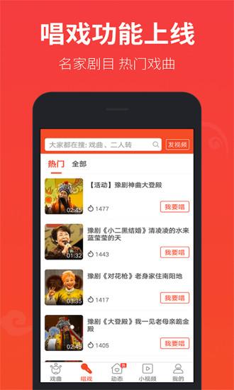 戏曲多多app下载破解版