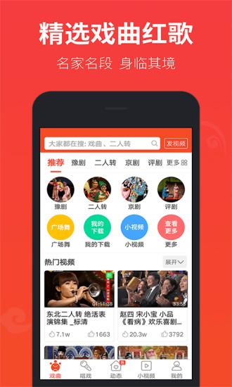 戏曲多多app下载最新版