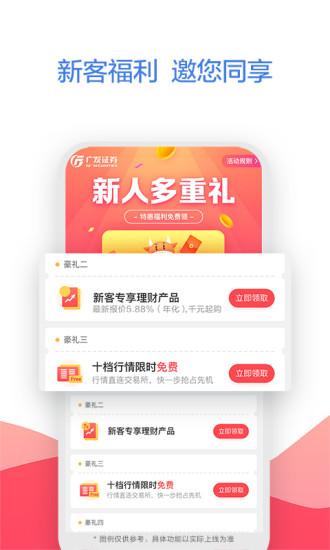 广发易淘金app手机版最新版