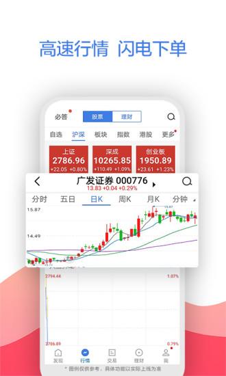 广发易淘金app手机版最新版最新版