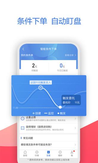 广发易淘金app手机版最新版破解版