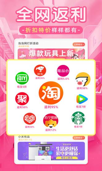 淘优品返利日记app