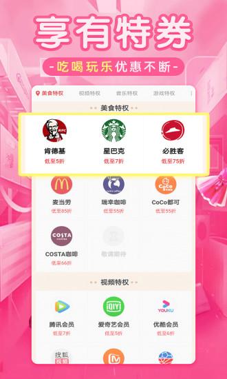 淘优品返利日记app下载