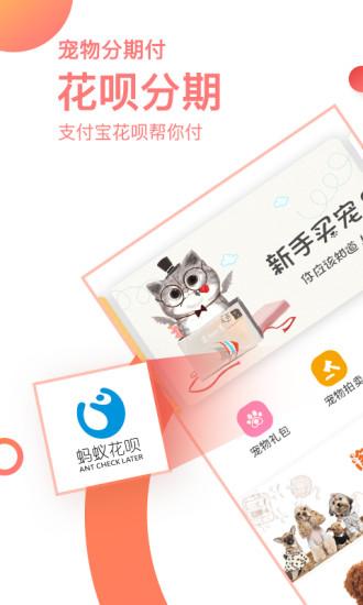 淘宠网app最新版