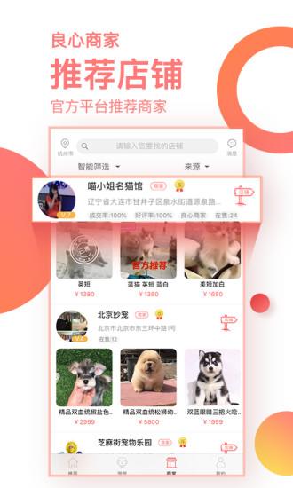 淘宠网app最新版破解版