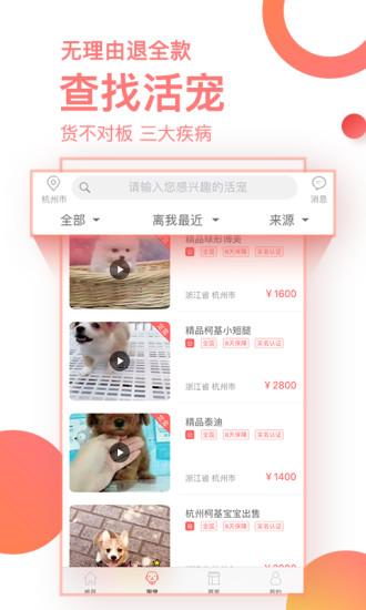 淘宠网app最新版免费版本