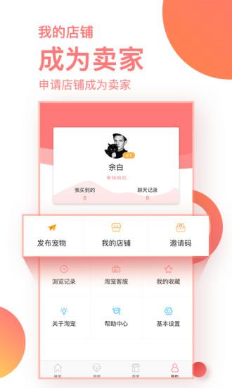 淘宠网app最新版下载