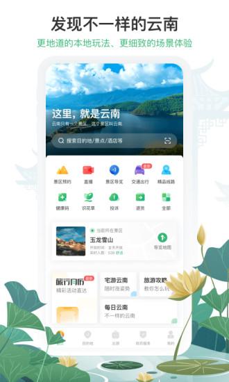 游云南app苹果最新版