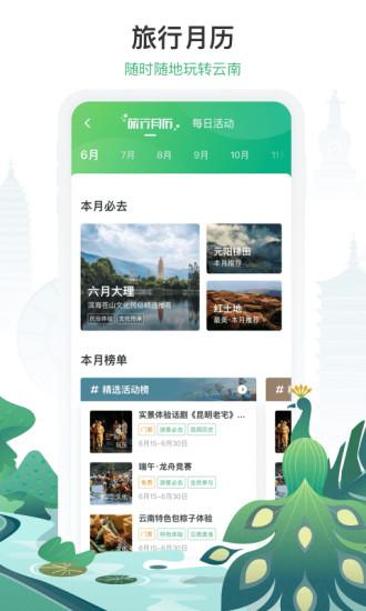 游云南app苹果最新版破解版