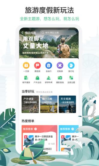 游云南app苹果最新版下载