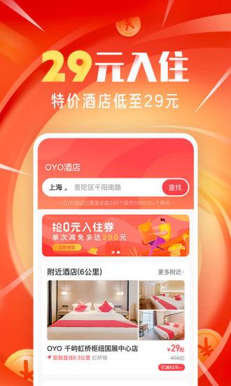 OYO酒店app下载破解版