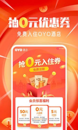 OYO酒店app下载下载