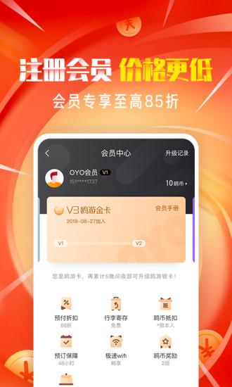 OYO酒店app下载免费版本